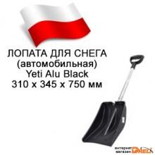 Лопата для снега с алюминиевым черенком Yeti Alu Black (автомобильная)