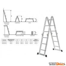 Лестница алюм. многофункц. 4х5 ступ. (стрем.-280см, лестн.-570см) 15,2кг STARTUL (ST9722-05) (шарнирная)